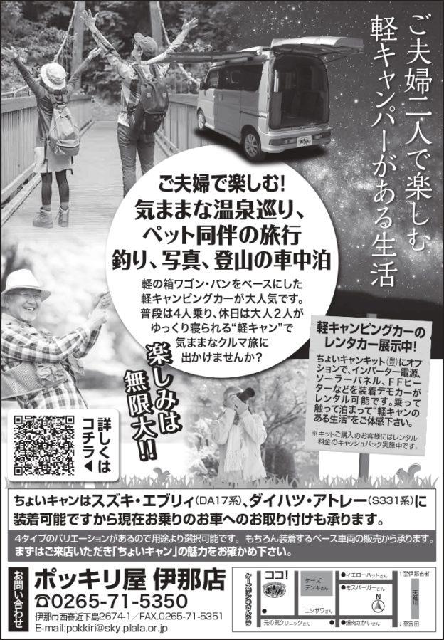 長野県のキャンピングカーレンタカー・販売のポッキリ屋 広告