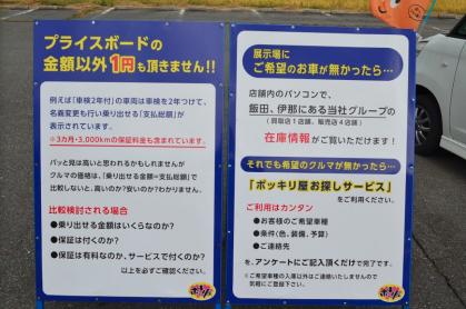 長野県のキャンピングカー販売 ポッキリ屋の展示場にあるボード