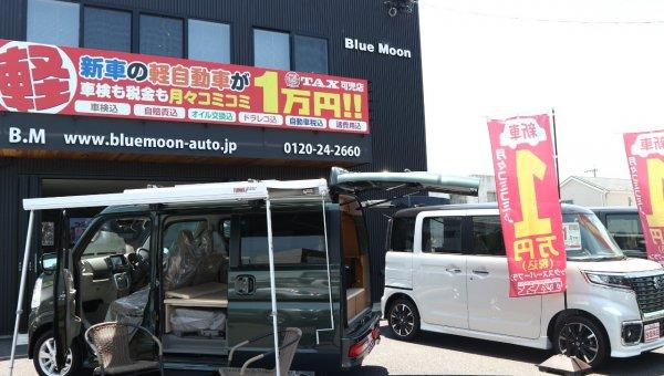 岐阜県の軽キャンピングカー販売店 ブルームーン
