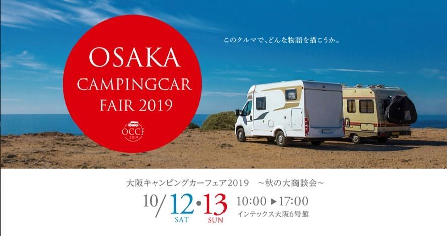 大阪キャンピングカーフェア2019 ~秋の大商談会~  OOSAKA CAMPING CAR FAIR 2019