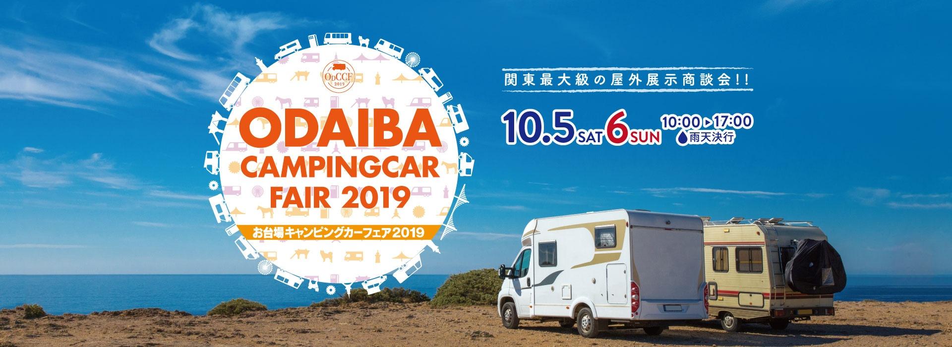 お台場キャンピングカーフェア2019  ODAIBA CAMPING CAR FAIR 2019