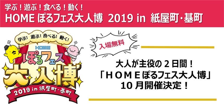 「HOMEぽるフェス大人博2019」 HOME PORUFES OTONAHAKU  2019