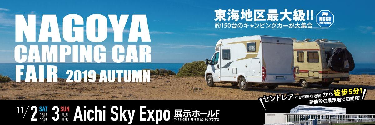 名古屋キャンピングカーフェア2019 AUTUMN  NAGOYA CAMPING CAR FAIR 2019 AUTUMN
