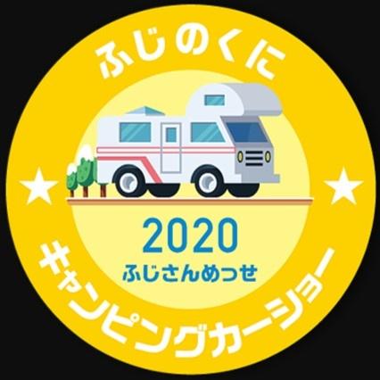 ふじのくにキャンピングカーショー2020ふじさんめっせ   FUJINOKUNI CAMPING CAR SHOW 2020FUJISANMESSE