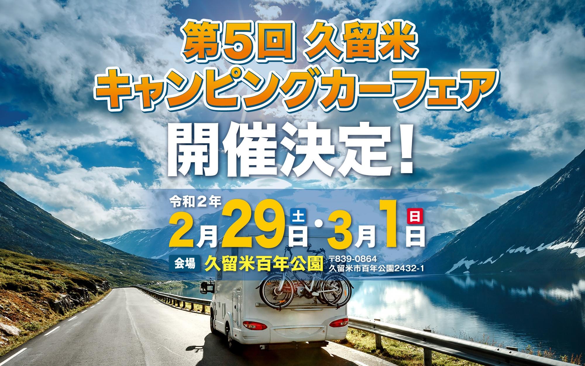 第5回久留米キャンピングカーフェアin百年公園