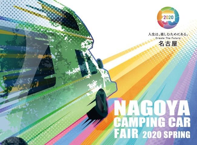 名古屋キャンピングカーフェア2020 SPRING