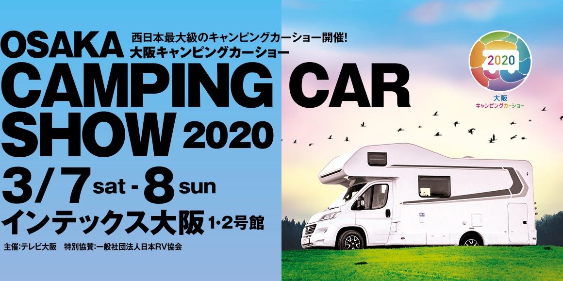 大阪キャンピングカーショー2020