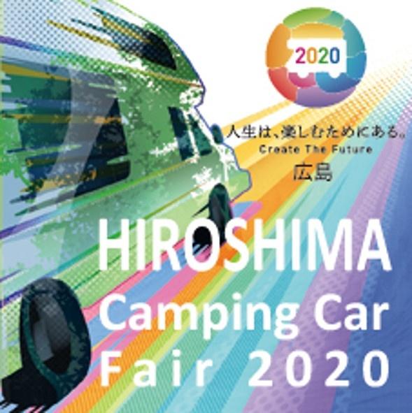 広島キャンピングカーフェア2020