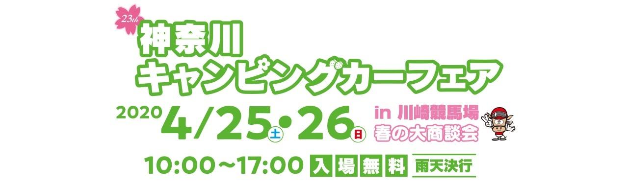 神奈川キャンピングカーフェアin川崎競馬場