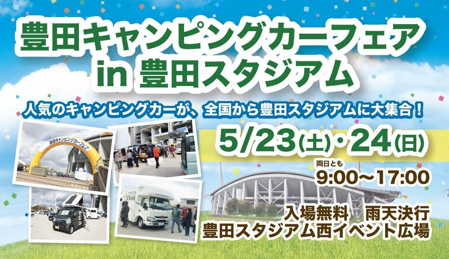 豊田キャンピングカーフェア in 豊田スタジアム