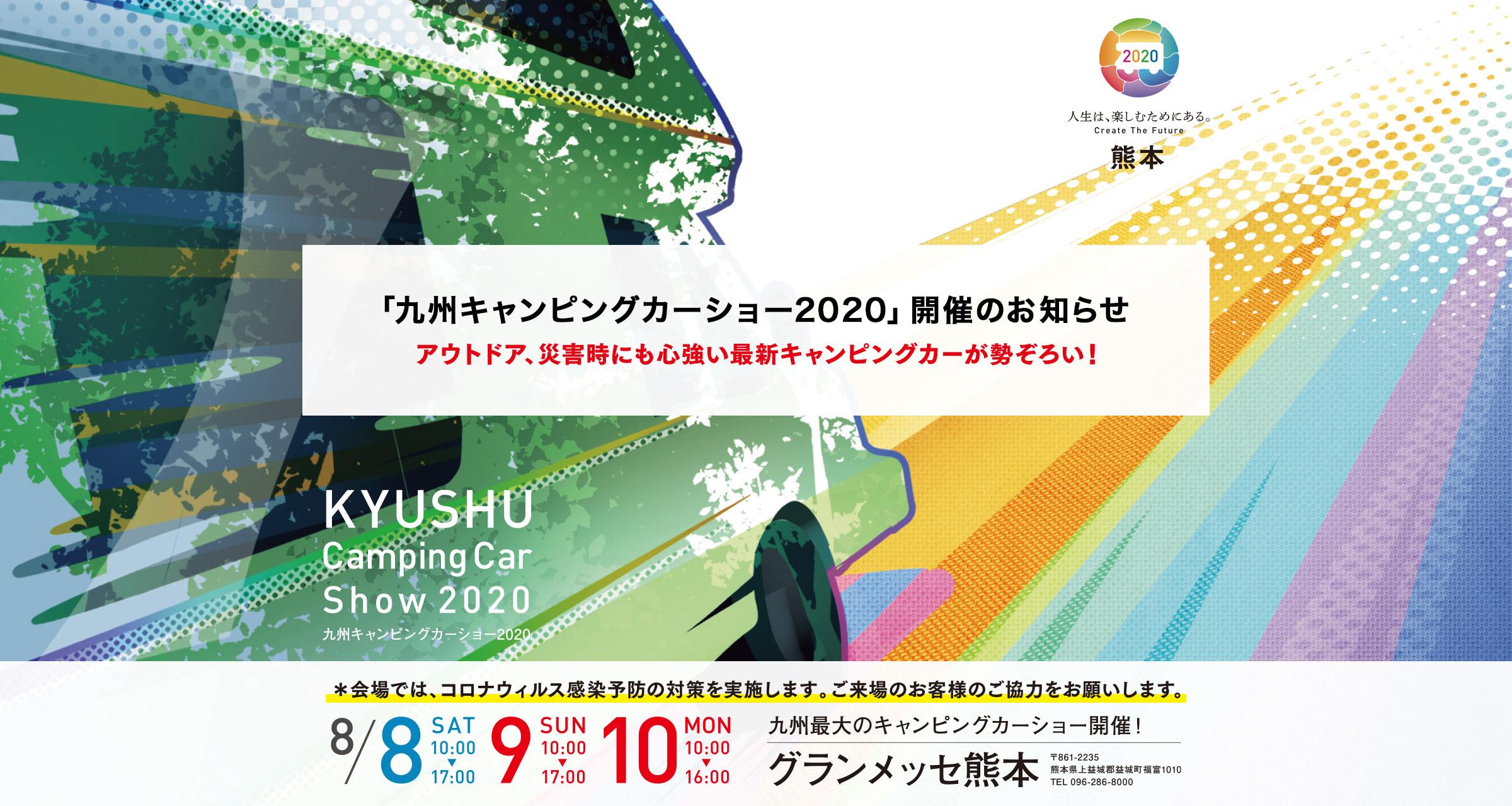 九州キャンピングカーショー 2020