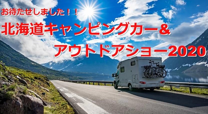 北海道キャンピングカー&アウトドアショー 2020