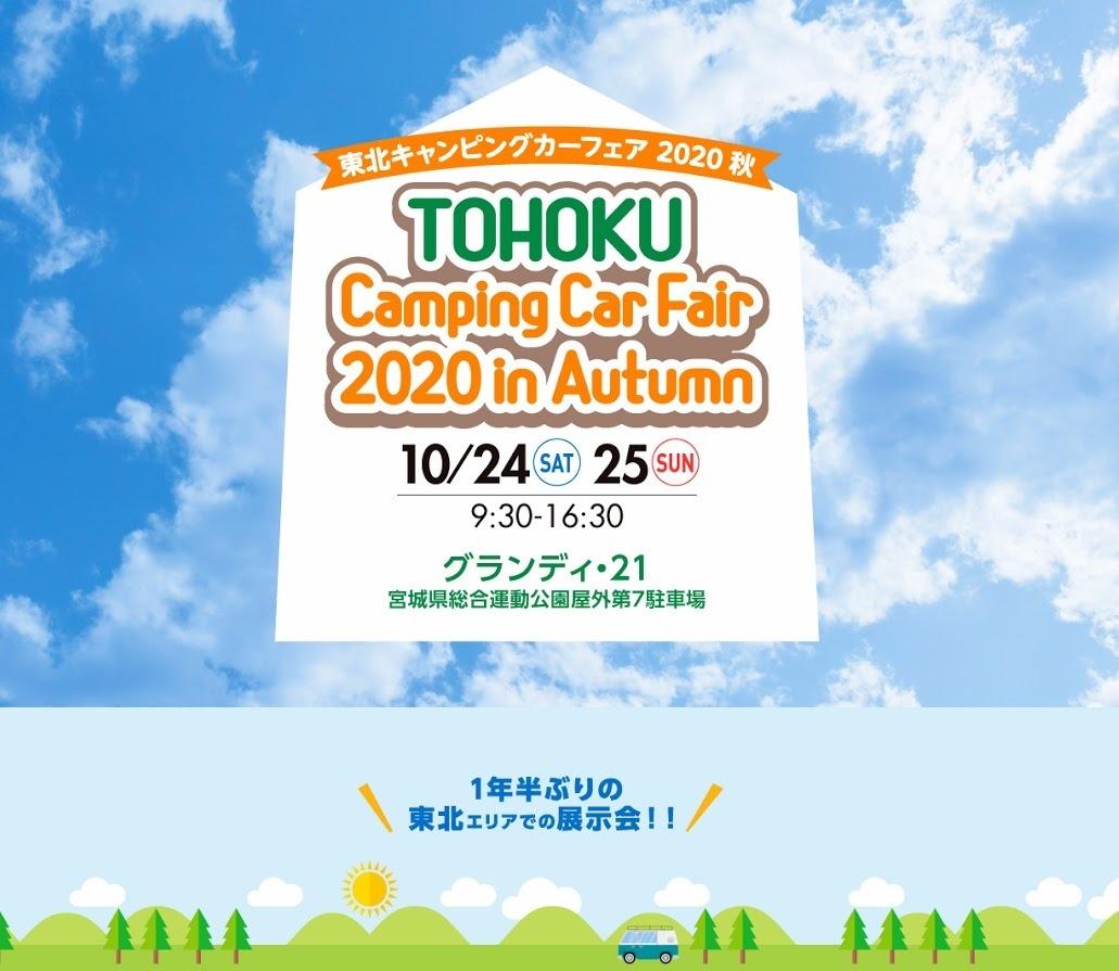 軽キャンピングカーちょいCamが出展する東北キャンピングカーフェア2020 秋