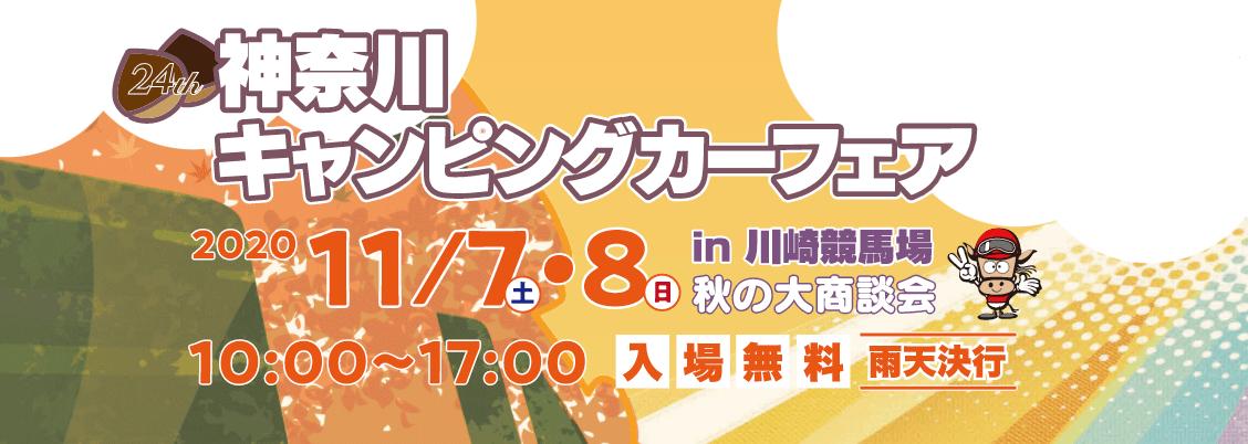 軽キャンピングカーちょいCamが出展する神奈川キャンピングカーフェアin川崎競馬場
