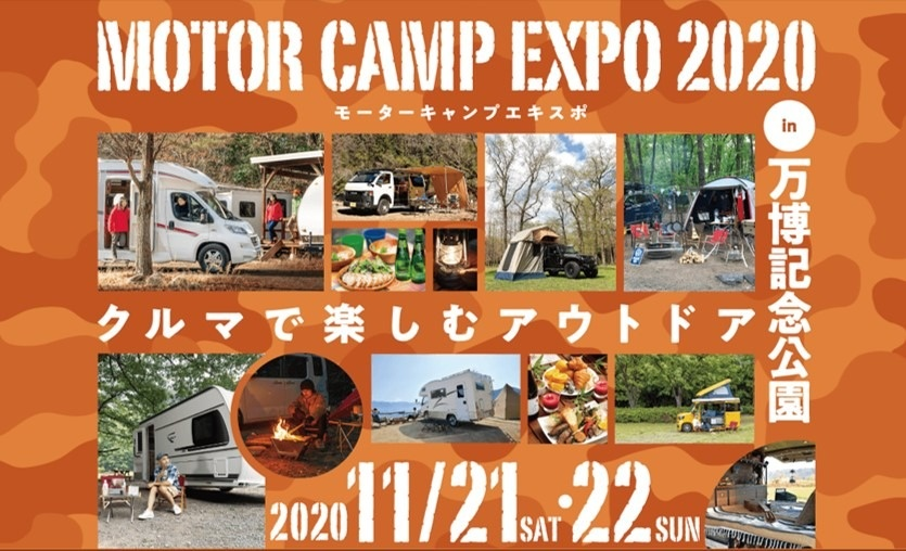 軽キャンピングカーちょいCamが出展するMOTOR CAMP EXPO 2020 in 万博記念公園
