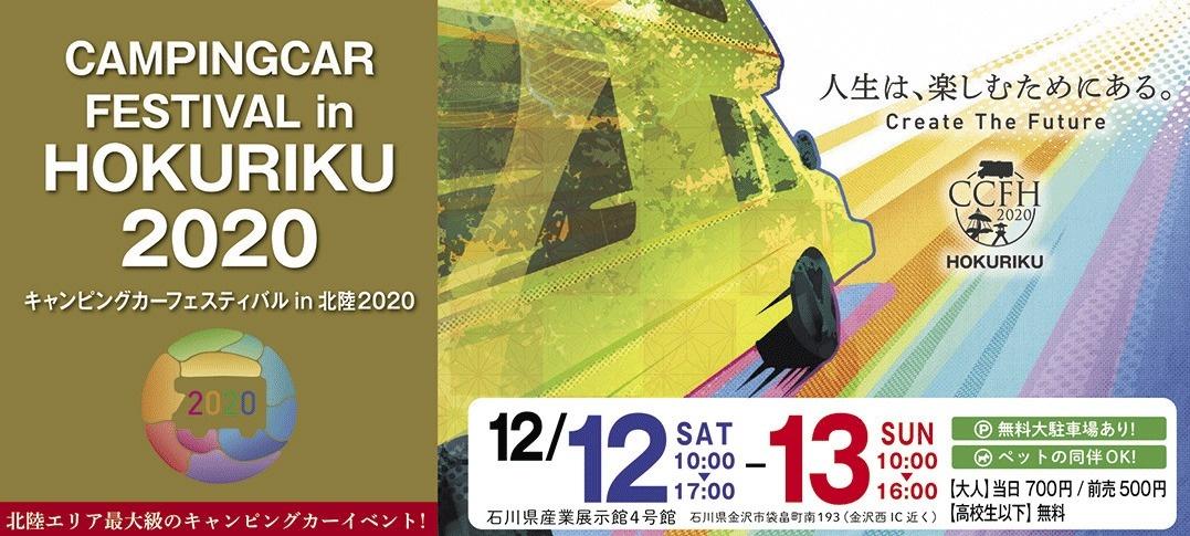 軽キャンピングカーちょいCamが出展するキャンピングカーフェスティバル in 北陸2020