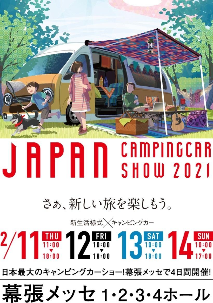 軽キャンピングカーちょいCamが出展するジャパンキャンピングカーショー2021