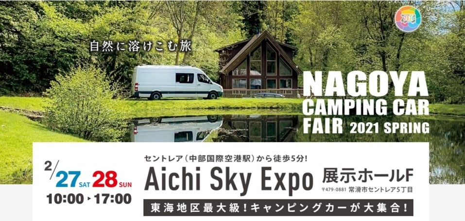 軽キャンピングカーちょいCamが出展する名古屋キャンピングカーフェア