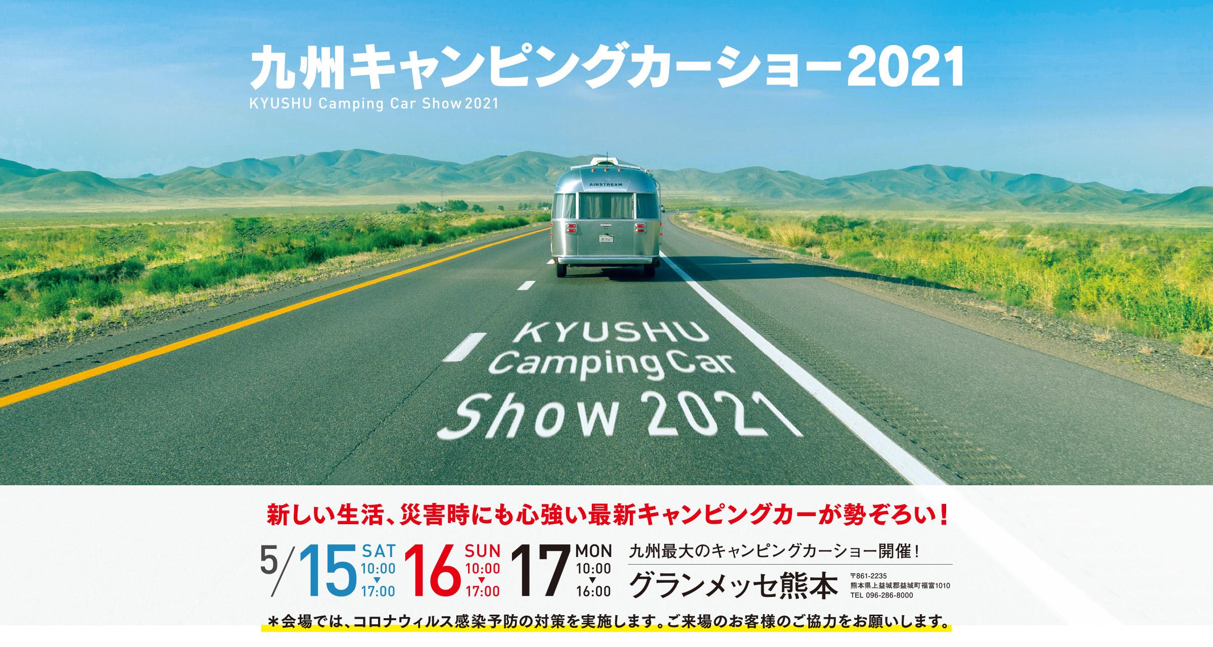 軽キャンパーちょいCamが出展する九州キャンピングカーショー