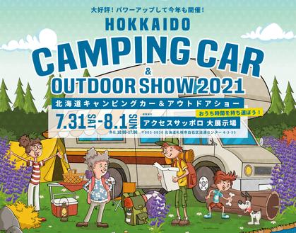 軽キャンパーちょいCamが出展する北海道キャンピングカー&アウトドアショー