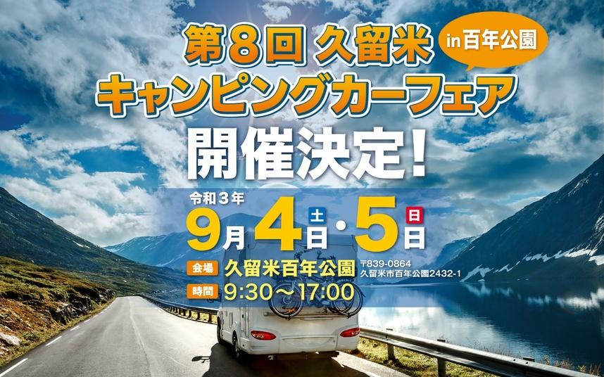 軽キャンパーちょいCamが出展する久留米キャンピングカーフェア(福岡県福岡市)