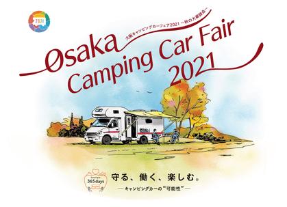 軽キャンパーちょいCamが出展する大阪キャンピングカーフェア2021