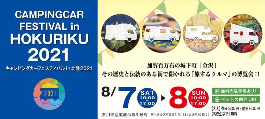 軽キャンパーちょいCamが出展するキャンピングカーフェスティバル in 北陸2021(石川県金沢市)
