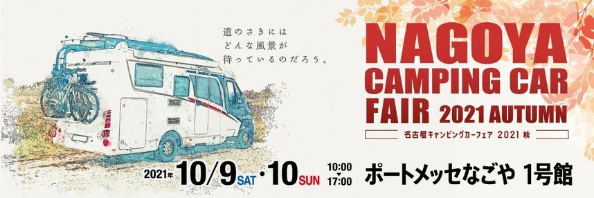 軽キャンパーちょいCamが出展する名古屋キャンピングカーフェア2021Autumn(愛知県名古屋市)