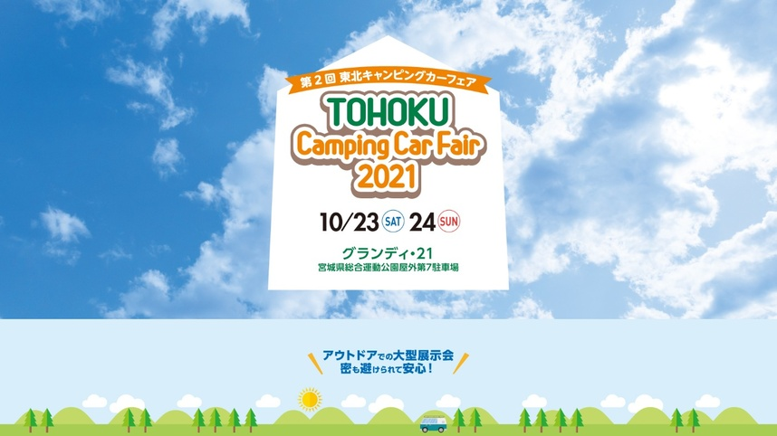 軽キャンパーちょいCamが出展する東北キャンピングカーフェア2021(宮城県)