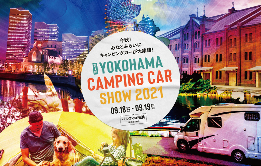 軽キャンパーちょいCamが出展する横浜キャンピングカーショー(神奈川県横浜市)