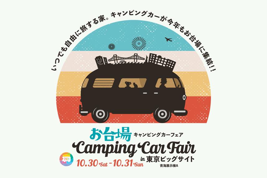 軽キャンパーちょいCamが出展するお台場キャンピングカーフェア(東京)