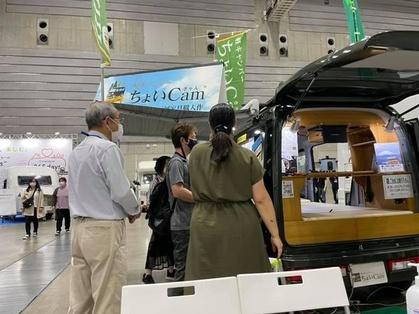 軽キャンピングカーちょいCamを横浜キャンピングカーショーに出展した様子
