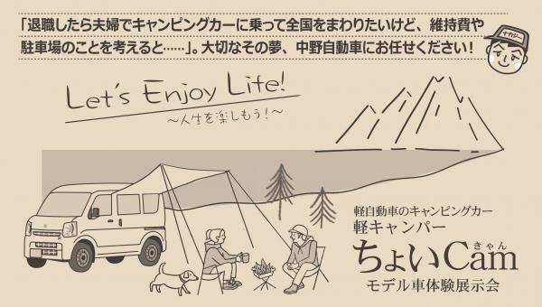 新潟県燕市の軽キャンパーちょいCam販売店 イベント情報「ちょいCam」部分